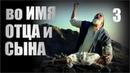 Левашов Н.В.✠ Салль С.А. БЕЗУМИЕ✶3. Во имя ОТЦА и СЫНА