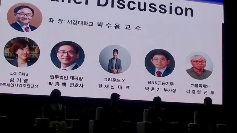 Blockchainseoul2019 리얼밸류 서강대박수용교수 김기영 LGCNS블록체인사업추진단장 한재 4944