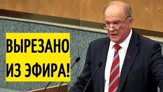 НЕ СДЕРЖАЛСЯ! Зюганов МАТОМ выдал МОЩНУЮ речь в Госдуме!