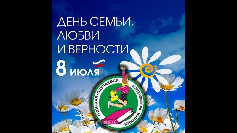 08 07 20 Концерт ШТ Акварель посвящённый празднику День семьи любви и верности