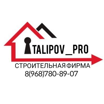 Талгат Талипов