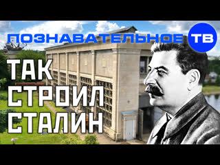 Так строил Сталин. Зачем (Познавательное ТВ, Артём Войтенков)