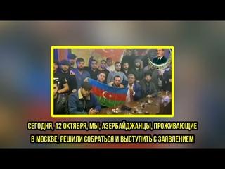 Азербайджанцы Москвы полностью поддерживают турецкую армию в Сирии. Надеялись до нас ЭТО не дойдёт?!