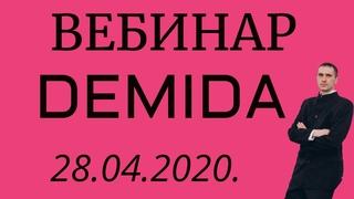 Вебинар Demida 28. 04. 2020