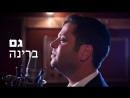 בואי בשלום מאיר מרטין וידרקר מארח את אבי מילר Boi Vshalom Avi Miller Martin Widerker