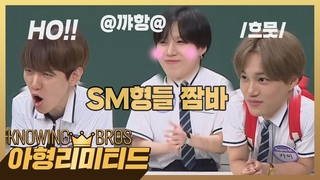 [VIDEO] Kai & Baekhyun (SuperM) @ Knowing Brothers Sunbae Line Reaction Cam