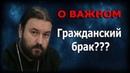 Гражданский брак, выдуманный, против женщин! Протоиерей Андрей ТКачёв