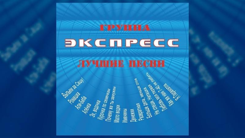 Лучшие песни Группа Экспресс