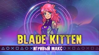 """Неко-Алиен"" (Обзор Blade Kitten) - Игривый Макс"