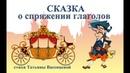 СКАЗКА О СПРЯЖЕНИИ ГЛАГОЛОВ Видео стихи Татьяны Васенцевой для детей