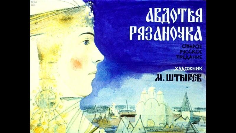 Диафильм Авдотья Рязаночка старое русское предание