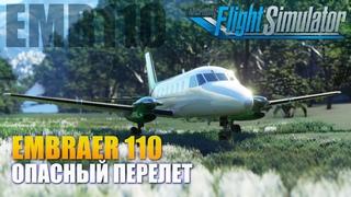 MSFS2020 - Embraer 110 Опасный Перелет
