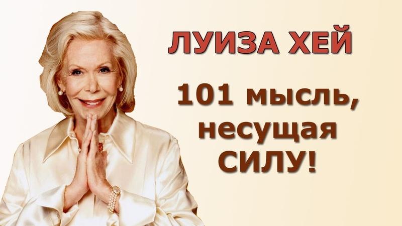 101 МЫСЛЬ несущая силу для женщин