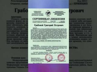 Сертификат-лицензия - ВРЕМЯ - это форма пространства. #short