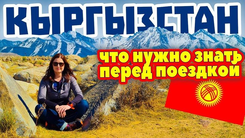Кыргызстан Абсолютно всё что вам нужно знать