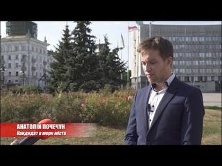 В украинском городе Сумы нашёлся самый честный кандидат в мэры.