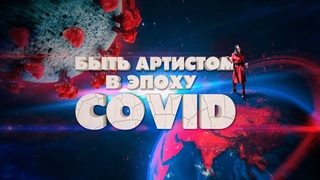 Быть артистом в эпоху COVID | Being an artist during the Covid Era. Документальный фильм. 2021