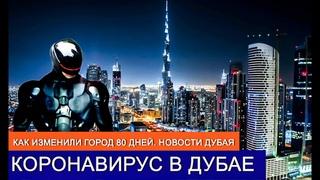 КОРОНАВИРУС В ДУБАЕ: Умный шлем. Восстановление полетов. Дубай: Ситуация в Дубае. Хорошие новости.