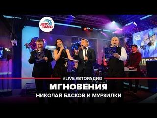 Николай Басков & Мурзилки Int.  - Мгновения (LIVE @ Авторадио)
