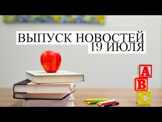 Новостной выпуск ТелеЦентра 149 19 июля ! МЕДИАСУББОТНИК !